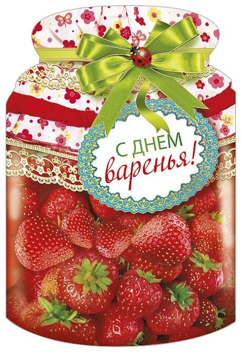 открытка с днем рождения иринка наша ягодка малинка вот