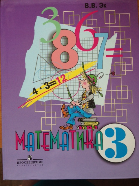Задание готовые домашние в.в.эк математика